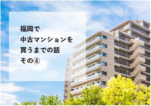 福岡で中古マンションを買うまでの話その④